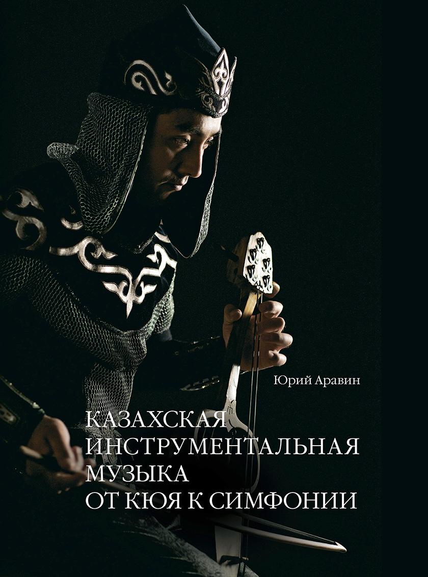 Казахская инструментальная музыка